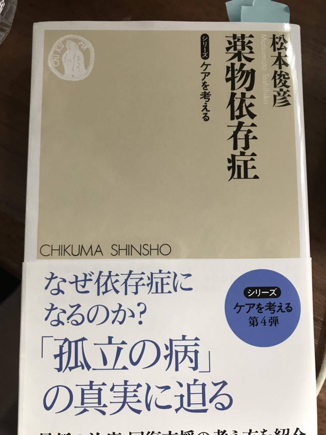 松本俊彦先生著「薬物依存症」です