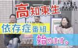 高知東生さんとYoutubeで依存症番組始めます!