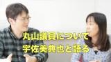宇佐美典也さんと丸山穂高議員の問題について対談です