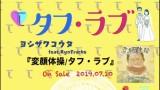 祝!タフラブCD化 NHKみんなのうた「変顔体操」両A面に!です