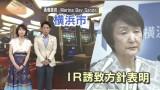 拝啓 林市長様 日本のギャンブル依存症対策はいまだ最低基準です
