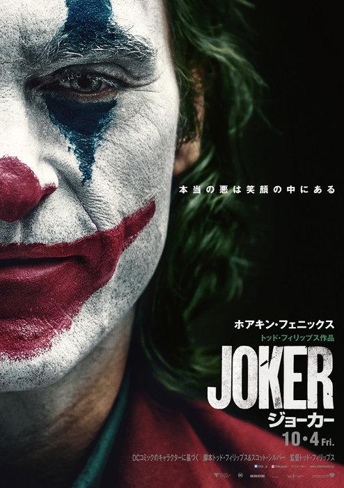 話題の映画「ジョーカー」は社会の闇の縮図だ!です