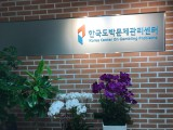 韓国のギャンブル依存症対策です