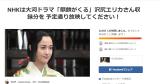 NHK大河 代役決定!Change.orgで見えたものです