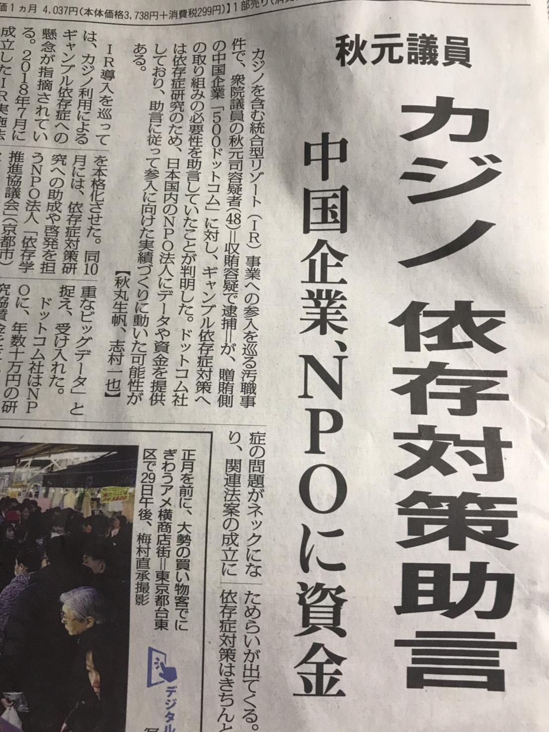 大阪IRに飛び火したカジノ疑獄の問題点です