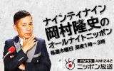 矢部さん公開説教!結婚で人は変われるか?です
